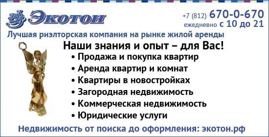 Подать объявление о продаже недвижимости в спб и лен обл свежие вакансии флориста в москве частные объявления
